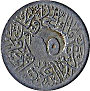 "½ Qirsh - Abd al-Azīz (Hejaz & Nejd and Dependencies; countermarked ""65"") – avers"