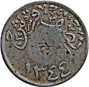 """½ Qirsh - Abd al-Azīz (Hejaz & Nejd; countermarked """"65"""") – revers"""
