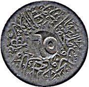 "¼ Qirsh - Abd al-Azīz (Hejaz & Nejd and Dependencies; countermarked ""65"") – avers"