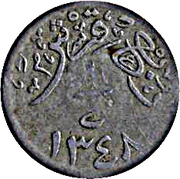 "¼ Qirsh - Abd al-Azīz (Hejaz & Nejd and Dependencies; countermarked ""65"") – revers"