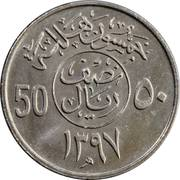 50 halala - Khalid Abd Al-Aziz -  revers