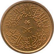 1 halala - Sa'ud Bin Abd Al-Aziz – avers