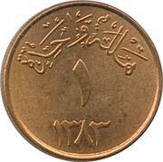 1 halala - Sa'ud Bin Abd Al-Aziz – revers
