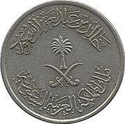 25 halala - Khalid Abd Al-Aziz -  avers