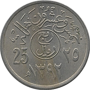 25 halala - Faisal bin Abd Al-Aziz – revers