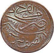 ½ ghirsh (Al-Faisal al Saud) – revers