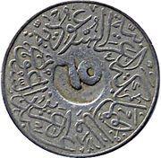 1 ghirsh - Abd Al-Aziz bin Sa'ud  – avers