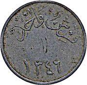 1 ghirsh (Monnaie contremarquée) – revers
