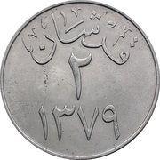 2 ghirsh - Sa'ud bin Abd Al-Aziz – revers