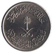 10 halala - Khalid bin Abd Al-Aziz (FAO) – avers