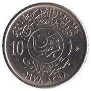 10 halala - Khalid bin Abd Al-Aziz (FAO) – revers