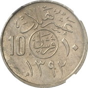 2 Qirsh / 10 Halalat - Faisal (Double Reverse Mule) – avers