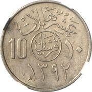 2 Qirsh / 10 Halalat - Faisal (Double Reverse Mule) – revers