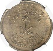 2 Qirsh / 10 Halalat - Faisal (Double Obverse Mule) – revers