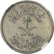 ¼ Riyal / 25 Halalah - Faisal (feminine nominal; Double Obverse Mule) – avers