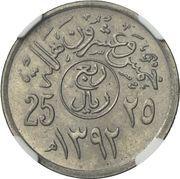¼ Riyal / 25 Halalah - Faisal (feminine nominal; Double Reverse Mule) – avers