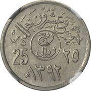 ¼ Riyal / 25 Halalah - Faisal (feminine nominal; Double Reverse Mule) – revers