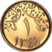 1 ghirsh - Abd Al-Aziz bin Sa'ud (Hejaz et Nejd) – revers