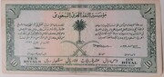 10 Riyals (1953 Haj Pilgrim Receipt Issue) -  avers