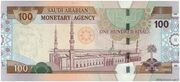 100 Riyals – revers