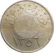 "½ Qirsh - Abd al-Azīz (Saudi Arabia; countermarked ""65"") – revers"