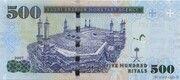 500 Riyals – revers