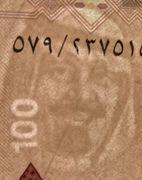 100 RIYAL -  avers