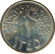 1 Qirsh - Abd al-Azīz (Essai) – revers