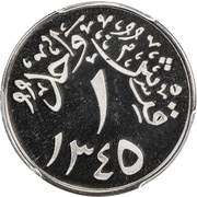 1 Qirsh - Abd al-Aziz (Essai) – revers