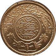 1 Gunayh - Abd al-Aziz (Copie commerciale) – revers