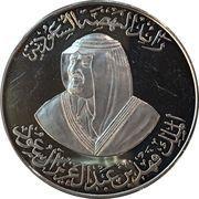 King Fahd Bin Abdulaziz Al Saud - Pioneer of Saudi Arabia Renaissance – avers