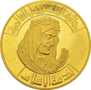 King Faisal International Prize for the Serving of Islam – avers