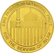 King Faisal International Prize for the Serving of Islam – revers