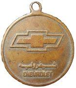 Medal - Al Jomaih Group - Chevrolet – revers