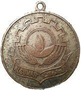 Medal - Al Sumait Establishment  – avers