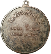Medal - Al Sumait Establishment  – revers