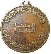 Medal - General Presidency of Youth Welfare - General Service – avers