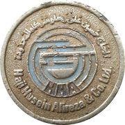 Medal - Haji Husein Alireza & Co. Ltd. – avers