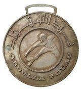 Abdulla Fouad Medal – avers
