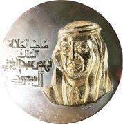 Medal - King Fahd – avers