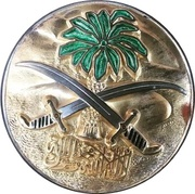 Medal - King Fahd – revers