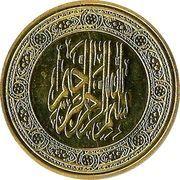 Medina - Al-Masjid An-Nabawi (type 1) – revers