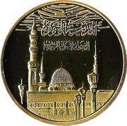 Medina - Al-Masjid An-Nabawi (type 2) – avers