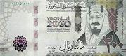 200 Riyals (Vision 2030) – avers