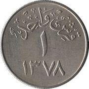1 ghirsh - Sa'ud bin Abd Al-Aziz -  revers