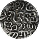 1 Tanka - Maha Thamada Raza (Hammered dump coinage) – revers