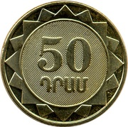 50 drams (Armavir) – revers