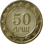 50 drams -  revers
