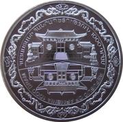 1000 drams (Wushu) -  avers