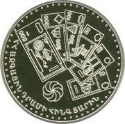 5 drams (5ème anniversaire de la monnaie nationale) – revers